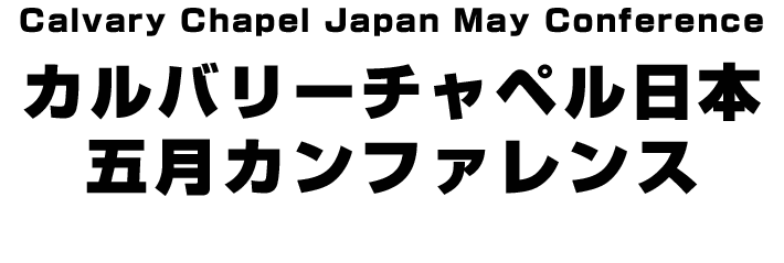 カルバリー・チャペル・日本カンファレンス